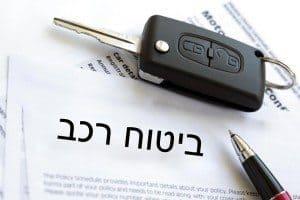 סוגי ביטוח רכב
